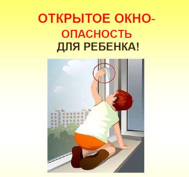 Осторожно — открытое окно!